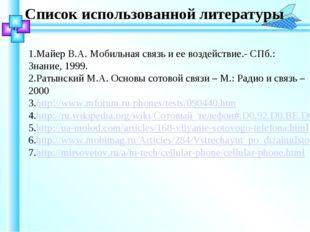 Майер В.А. Мобильная связь и ее воздействие.- СПб.: Знание, 1999. Ратынский