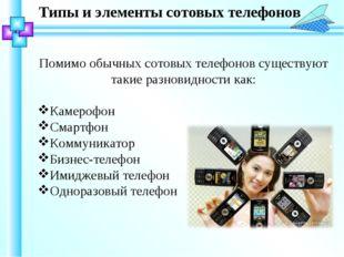 Типы и элементы сотовых телефонов Помимо обычных сотовых телефонов существуют
