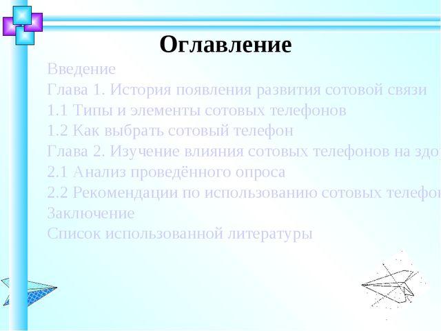 Оглавление Введение Глава 1. История появления развития сотовой связи 1.1 Ти...
