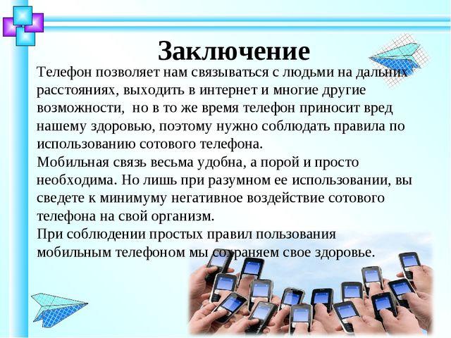 Заключение Телефон позволяет нам связываться с людьми на дальних расстояниях,...