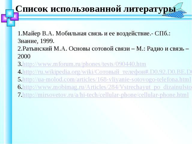Майер В.А. Мобильная связь и ее воздействие.- СПб.: Знание, 1999. Ратынский...
