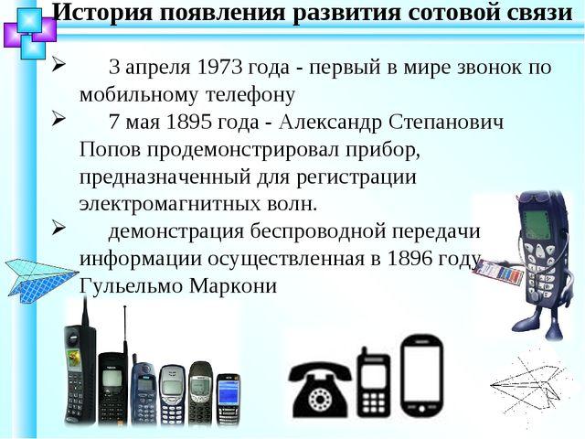 История появления развития сотовой связи 3 апреля 1973 года - первый в мире...