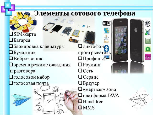 Элементы сотового телефона
