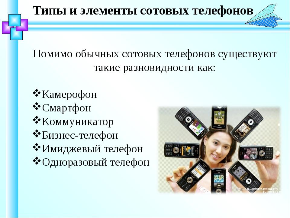 Типы и элементы сотовых телефонов Помимо обычных сотовых телефонов существуют...