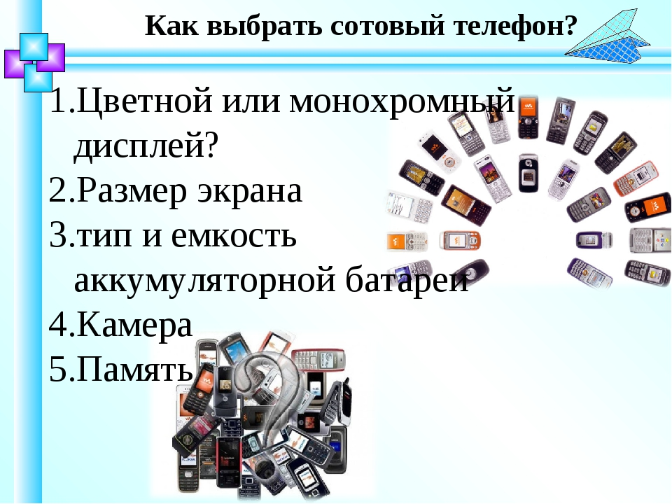 Как выбрать сотовый телефон? Цветной или монохромный дисплей? Размер экрана т...