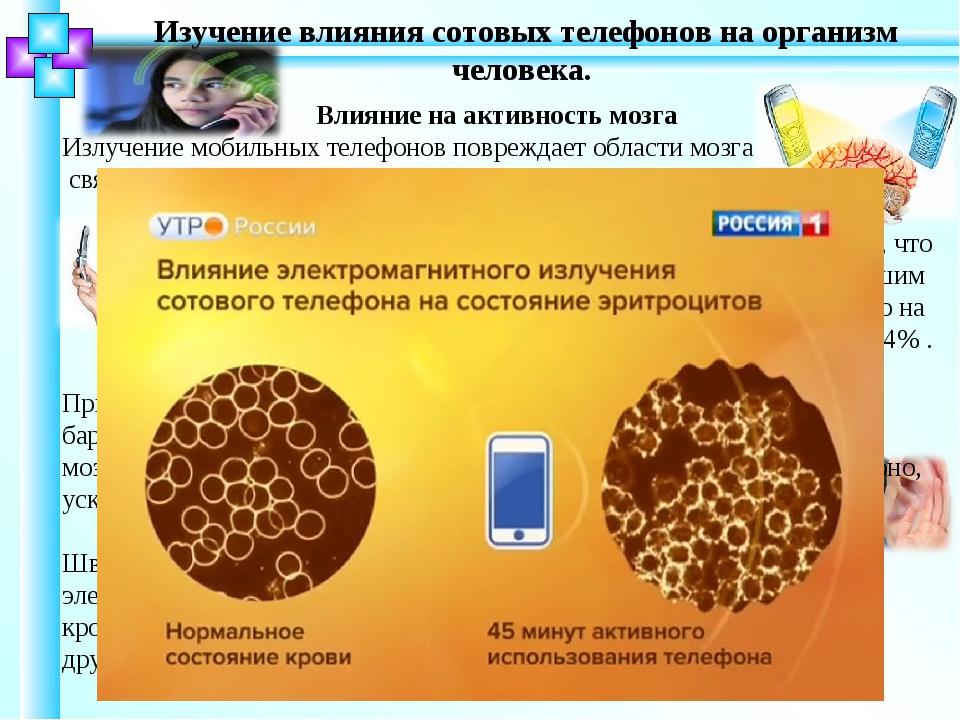 Изучение влияния сотовых телефонов на организм человека. Влияние на активност...