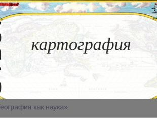 Кто открыл Антарктиду: А) Фаддей Беллинсгаузен Б) Михаил Лазарев В) варяги 5