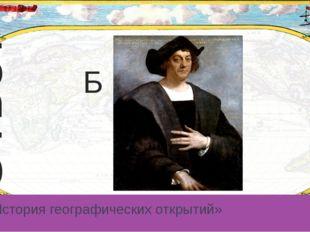 Б (Афанасий Никитин) 30 «История географических открытий» Ответ Введите ответ