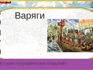 А,Б 50 «История географических открытий» Ответ Введите ответ. пункт Введите в