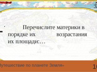Б (природа) 10 «Природа Земли» Ответ Введите ответ. пункт Введите вместо запо