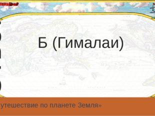 Б 40 «Природа Земли» Ответ Введите ответ. пункт Введите вместо заполнителей в
