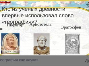 Этих людей называли «люди моря», викинги,, норманны… Как их называли на Руси?