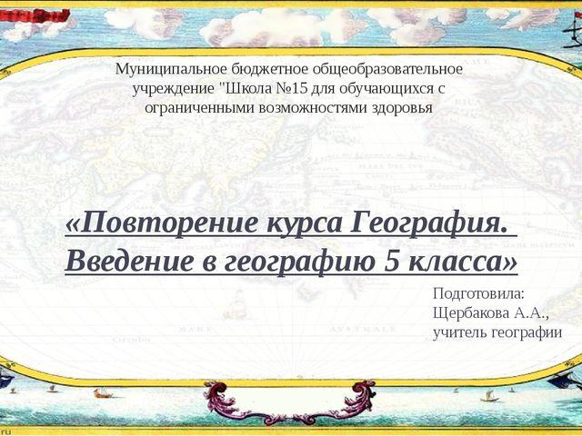 Ее называют языком географии. Что это? 20 «География как наука» Вопрос Введит...