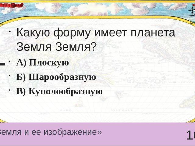 Самые высокие горы мира: А) Уральские, Б) Гималаи, В) Анды 20 «Путешествие по...
