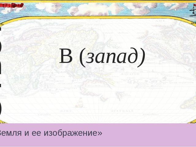Природа Земли состоит из: А) 7 оболочек, Б) 4 оболочек, В) 2 оболочек 40 «Пр...