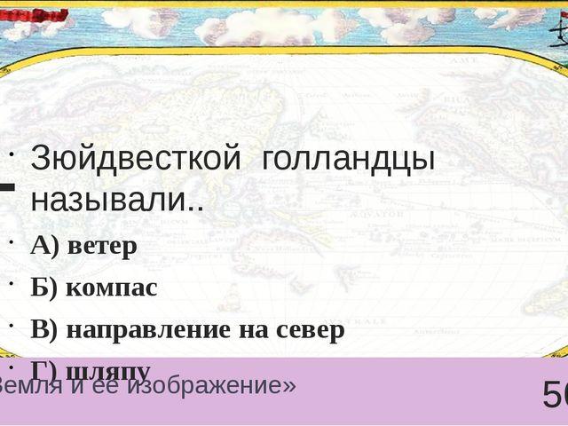 Река, ручей, озеро, море входят в состав: А) Атмосферы, Б) Биосферы, В) Гидр...