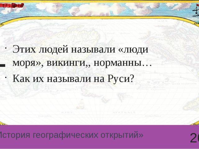 Б)Фернан Магеллан 40 «История географических открытий» Ответ Введите ответ. п...