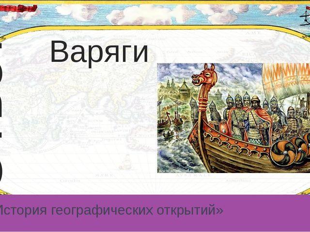 А,Б 50 «История географических открытий» Ответ Введите ответ. пункт Введите в...