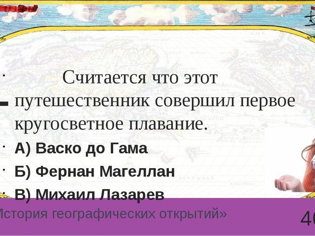 Б (Гималаи) 20 «Путешествие по планете Земля» Ответ Введите ответ. пункт Введ...
