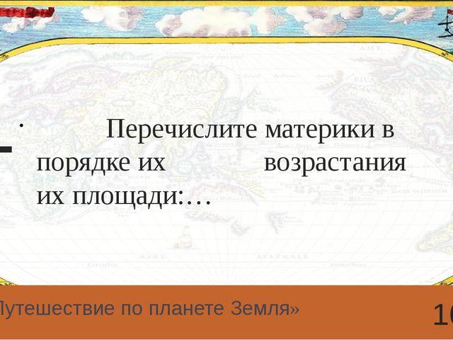 Б (природа) 10 «Природа Земли» Ответ Введите ответ. пункт Введите вместо запо...