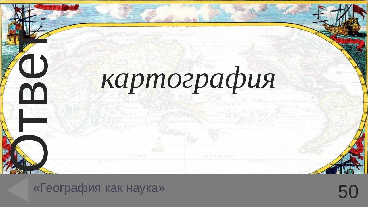 Кто открыл Антарктиду: А) Фаддей Беллинсгаузен Б) Михаил Лазарев В) варяги 5...