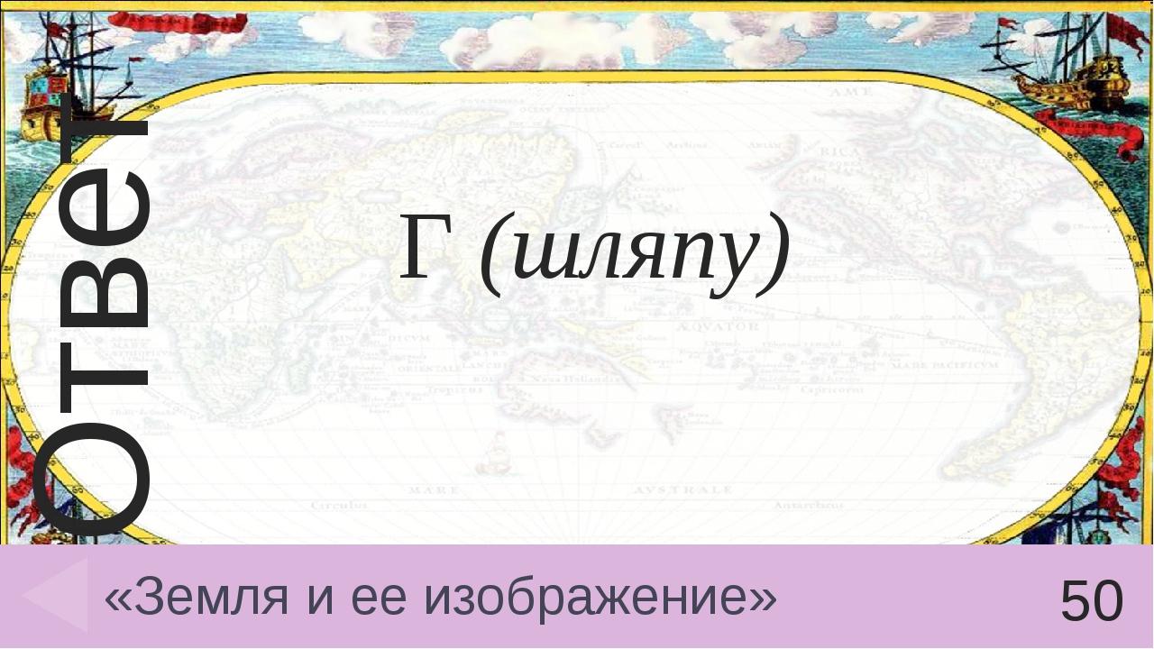 Вопросы категории «История географических открытий» Категория 3: разделительн...