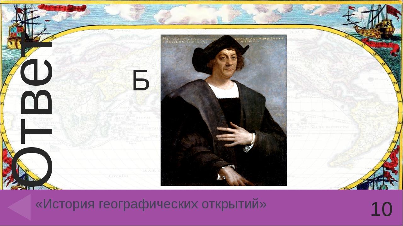 Б (Афанасий Никитин) 30 «История географических открытий» Ответ Введите ответ...