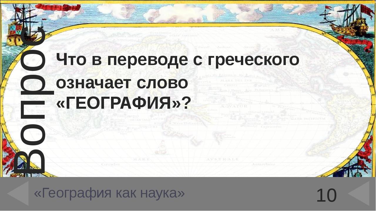 землеописание 10 «География как наука» Ответ Введите ответ. пункт Введите вме...