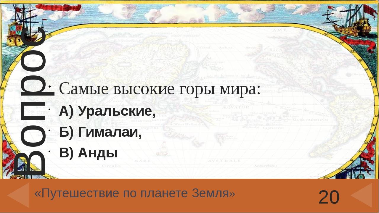 А,Б,В 30 «Природа Земли» Ответ Введите ответ. пункт Введите вместо заполнител...