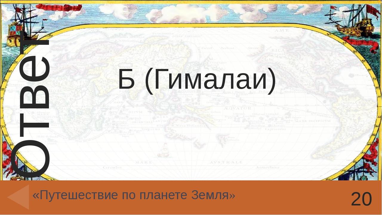 Б 40 «Природа Земли» Ответ Введите ответ. пункт Введите вместо заполнителей в...