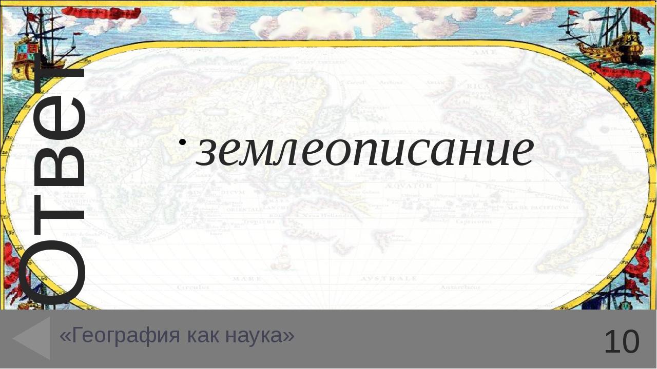 За какое время Земля делает один оборот вокруг своей оси? А) сутки Б) год В)...