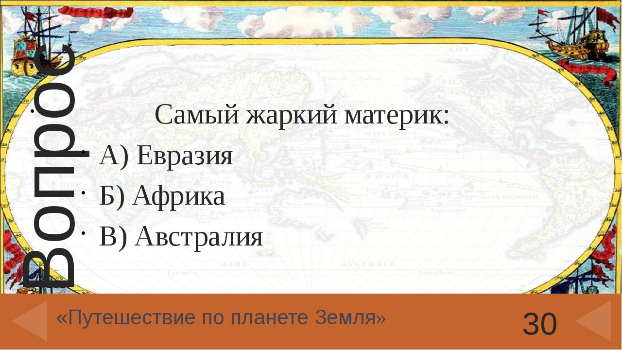 в 50 «Природа Земли» Ответ Введите ответ. пункт Введите вместо заполнителей в...