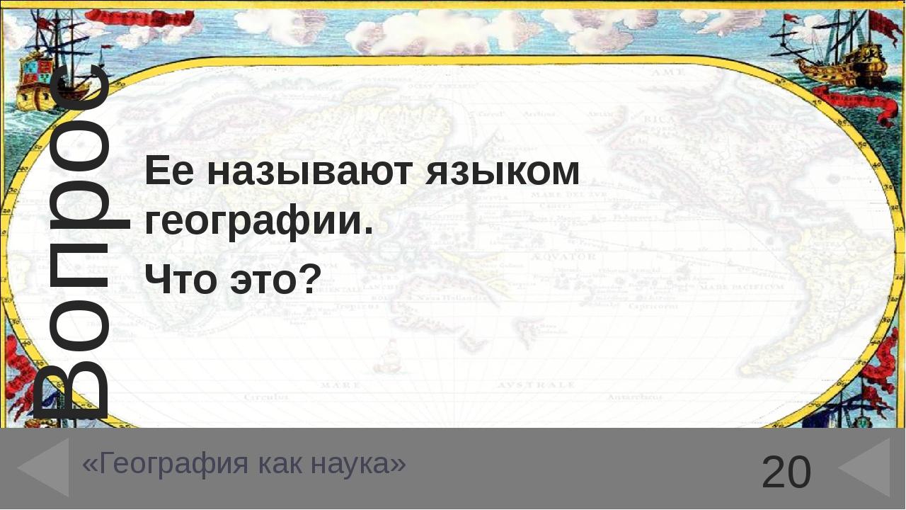 карта 20 «География как наука» Ответ Введите ответ. пункт Введите вместо запо...