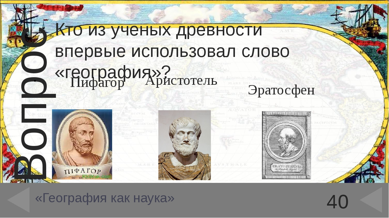 Этих людей называли «люди моря», викинги,, норманны… Как их называли на Руси?...