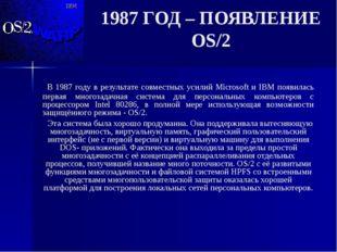 1987 ГОД – ПОЯВЛЕНИЕ OS/2 В 1987 году в результате совместных усилий Microsof