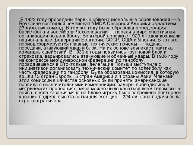 В 1922 году проведены первые общенациональные соревнования — в Бруклине сост...