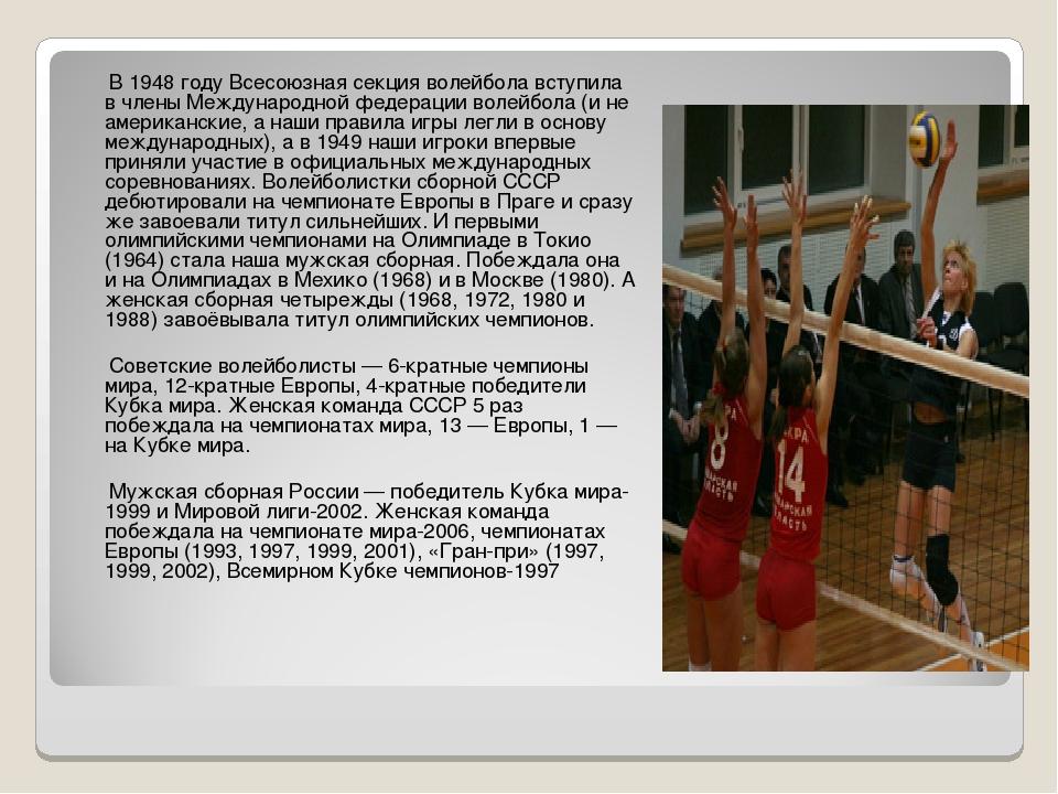 В 1948 году Всесоюзная секция волейбола вступила в члены Международной федер...