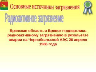 Брянская область и Брянск подверглись радиоактивному загрязнению в результате