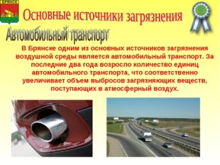 В Брянске одним из основных источников загрязнения воздушной среды является а