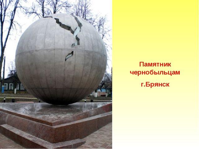 Памятник чернобыльцам г.Брянск