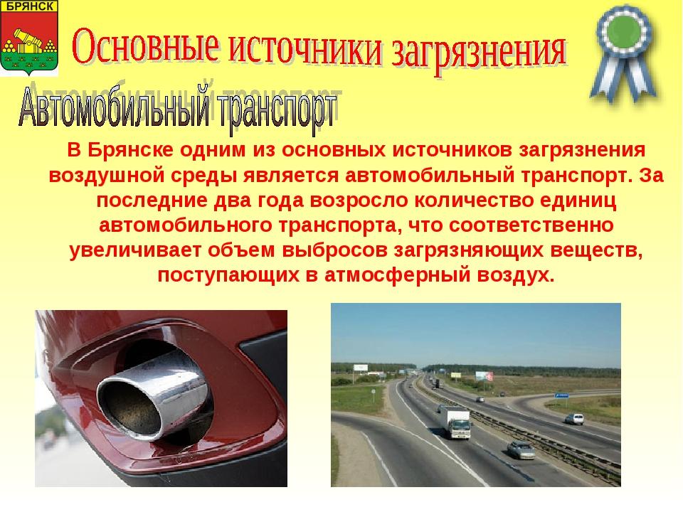 В Брянске одним из основных источников загрязнения воздушной среды является а...