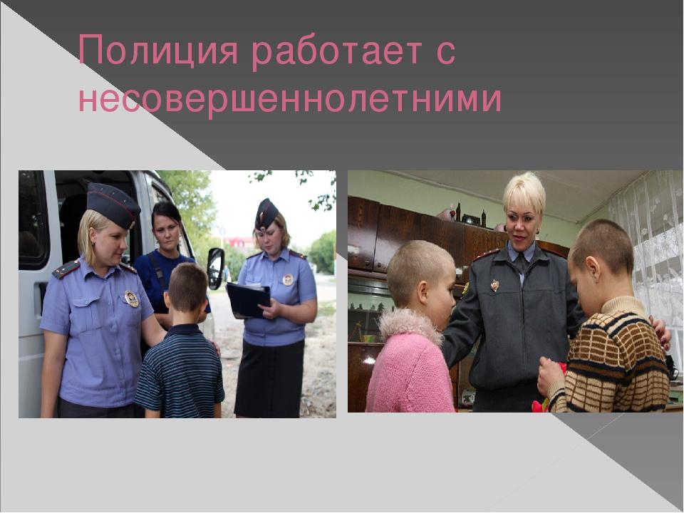 Полиция работает с несовершеннолетними