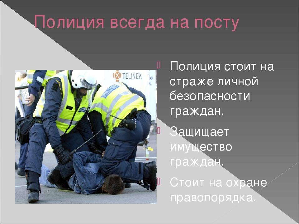 Полиция всегда на посту Полиция стоит на страже личной безопасности граждан....