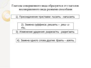 Глаголы совершенного вида образуются от глаголов несовершенного вида разными