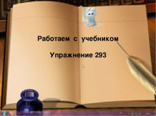 Работаем с учебником Упражнение 1 Упражнение 8 Работаем с учебником Упражнени