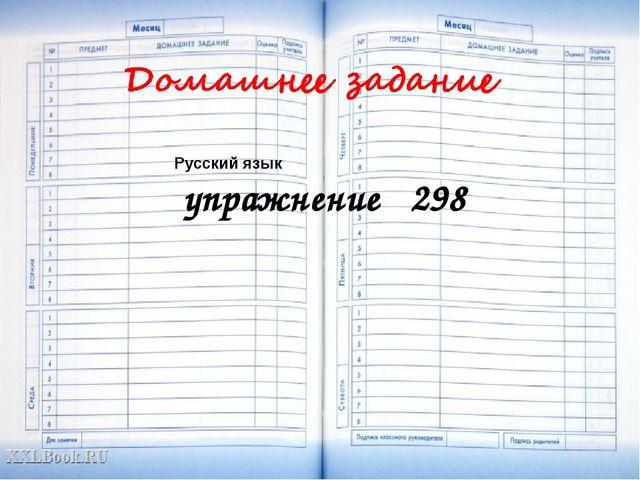 Русский язык упражнение 298