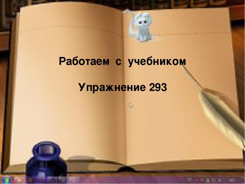 Работаем с учебником Упражнение 1 Упражнение 8 Работаем с учебником Упражнени...