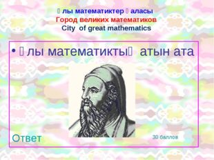 Ұлы математиктер қаласы Город великих математиков City of great mathematics Ұ