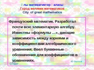 Ұлы математиктер қаласы Город великих математиков City of great mathematics Ф