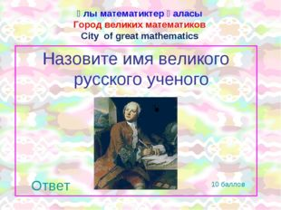 Ұлы математиктер қаласы Город великих математиков City of great mathematics Н